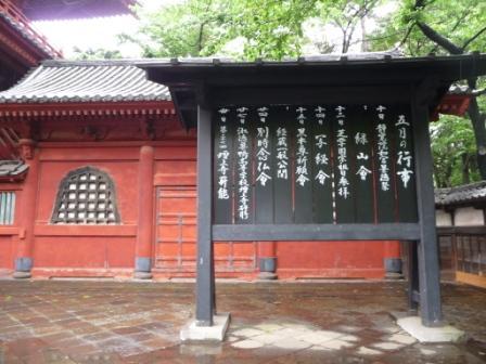 Old Gate Zojoji Temple