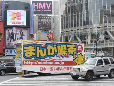 Japan Manga and  Anime